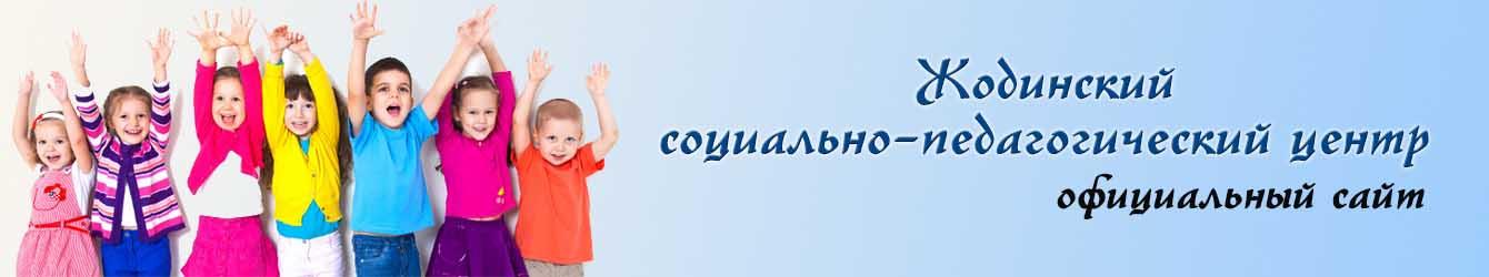 Жодинский социально-педагогический центр